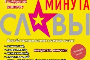 В ДК «Металлург» в Каменске-Уральском состоялся отборочный тур городского проекта «Минута славы»
