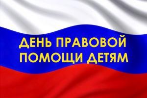 Сегодня, 20 ноября, в Свердловской области проходит шестой по счету всероссийский День правовой помощи детям