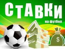 Что нужно знать, чтобы ставки на футбол приносили прибыль