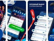 Приложение 1xBet: удобно или нет делать ставки с экранов мобильных телефонов?