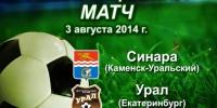 Чемпионат Свердловской области по футболу 3 августа 2014 г.