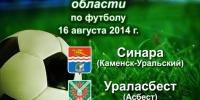Футбол 16 августа 2014: Синара - Ураласбест